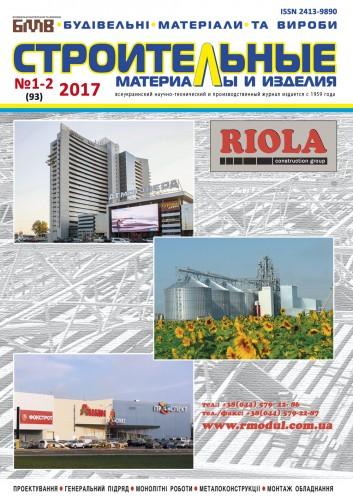 Титул 1_№1-2 за 2017