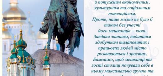 С Днем Киева