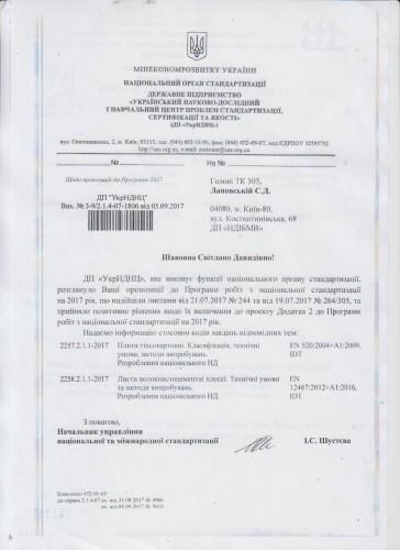 Лист НОС щодо розробк ДСТУ ЕН